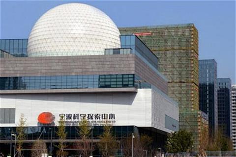 宁波科学探索中心