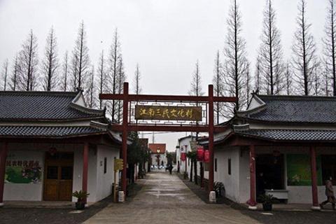江南三民文化村的图片