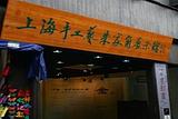 上海手工艺展示馆