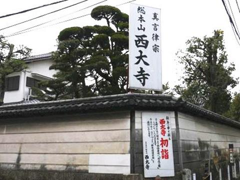 西大寺旅游景点图片