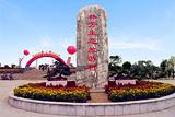 林芳生态旅游村