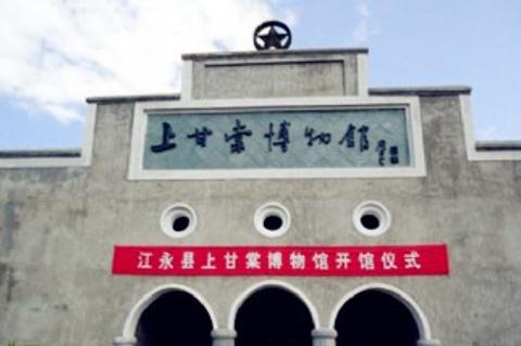 上甘棠博物馆