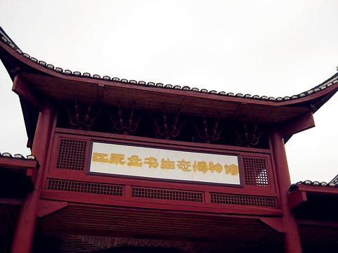 江永女书生态博物馆旅游景点图片
