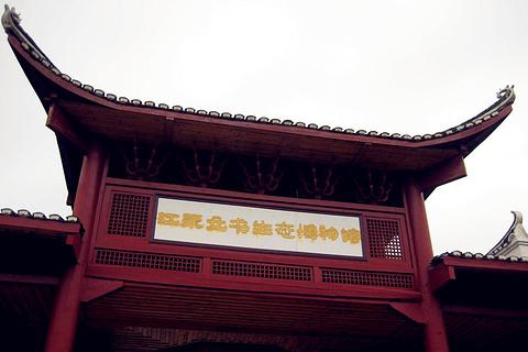 江永女书生态博物馆