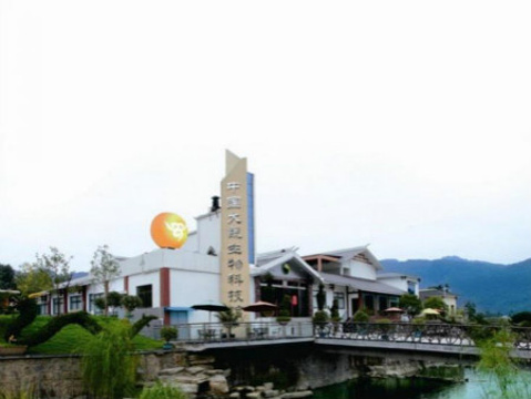 张家界大鲵生物科技馆
