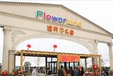 福劳尔花卉乐园