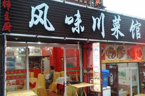 风味川菜馆