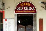 老中国咖啡厅
