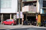 北门口肉圆(总店)