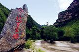 野三坡百里峡景区
