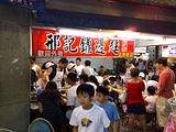 邢记鼎边趖(基隆庙口25-1摊)