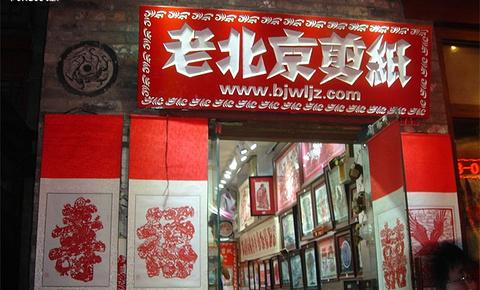 老北京文龙剪纸