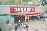 惠友购物广场