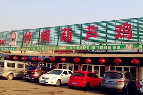 竹间葫芦鸡