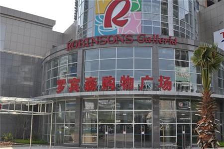 罗宾森购物广场