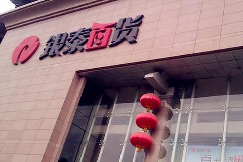 中环银泰广场