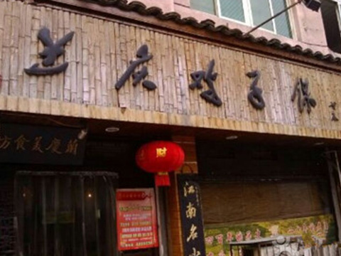兰庆鸡蛋馃(人民路店)旅游景点图片
