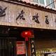 兰庆鸡蛋馃(人民路店)
