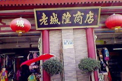 老城隍商店