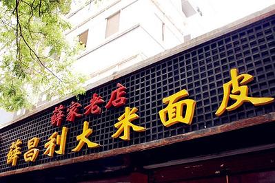 薛昌利大米面皮(南关正街店)