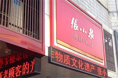 张小泉(湖滨店)