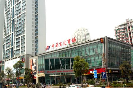 梧村地下商业街·中闽百货商场