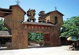 百越蚩尤民俗文化部落村