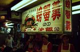 吴记螃蟹羹(基隆庙口5摊)