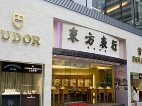 东方表行(香港轩尼诗道488号店)旅游景点图片