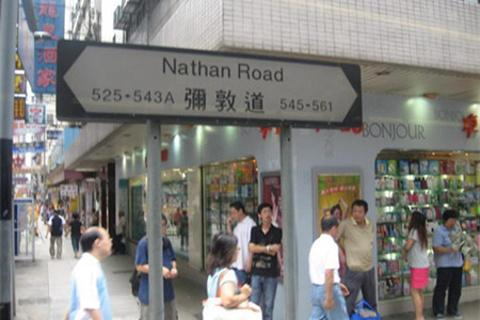 弥敦道的图片