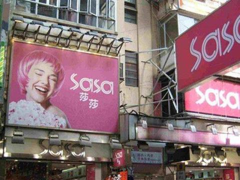 莎莎(弥敦88店)旅游景点图片