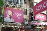 莎莎(弥敦88店)