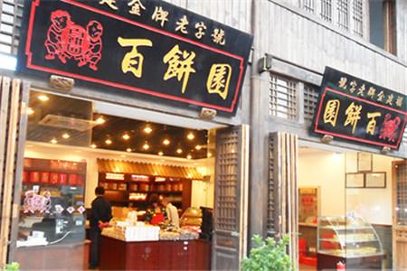 百饼园(南后街店)