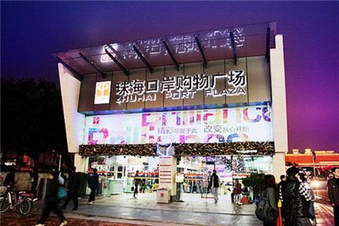 珠海口岸购物广场(迎宾南路)