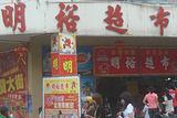 明裕超市(人民路店)