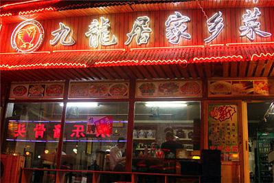 九龙居(桂林胡同店)