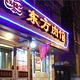 东方肉馆(桂林路总店)
