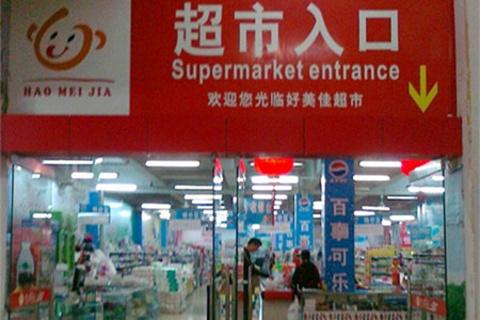 好美佳超市