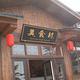 金顶美食林餐厅