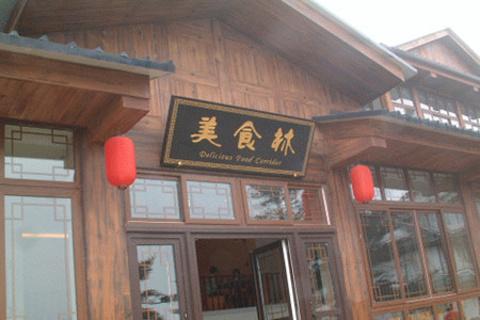金顶美食林餐厅的图片