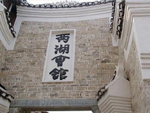 黎平两湖会馆旅游景点图片