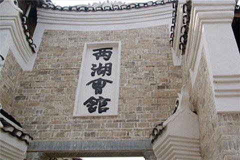 黎平两湖会馆的图片