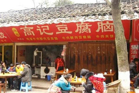 高记豆腐脑(峨眉山市店)