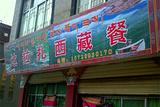达拉扎西藏餐