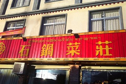 王记石锅菜庄