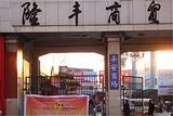 隆丰商贸城