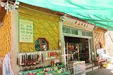 半山寺商店