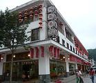 沁园春大酒店