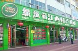 绿滋肴江西特产超市