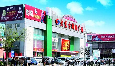 大东方购物广场